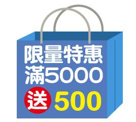 買5000送500