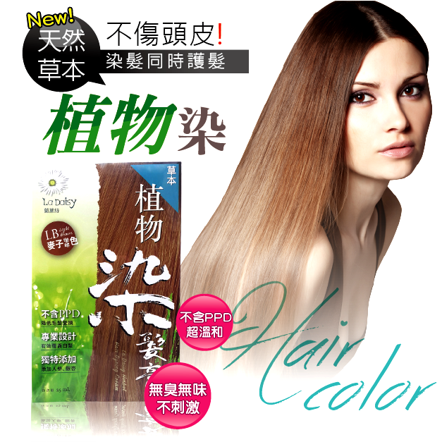 天然草本染髮膏(麥子咖啡色)
