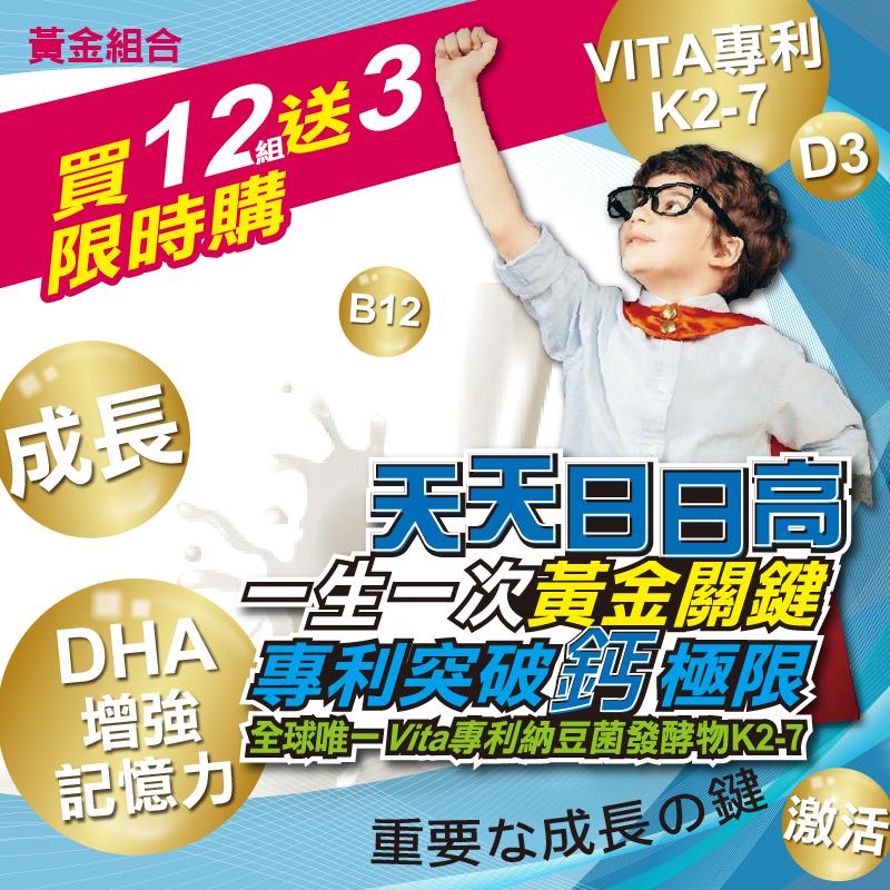 【DHK】天天日日高鈣+膠原蛋白(12組)